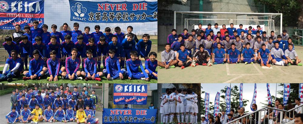 京華高校サッカー部