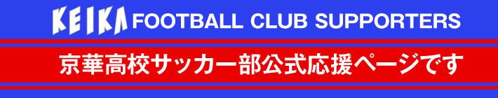 京華サッカー部公式応援ページです